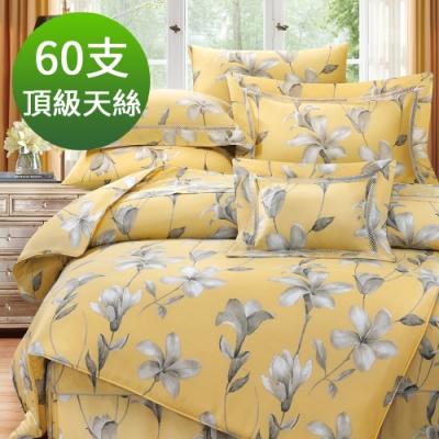 Saint Rose 頂級60高支數天絲 勒諾瓦-黃 雙人 百貨專櫃款100%天絲兩用被床包四件組
