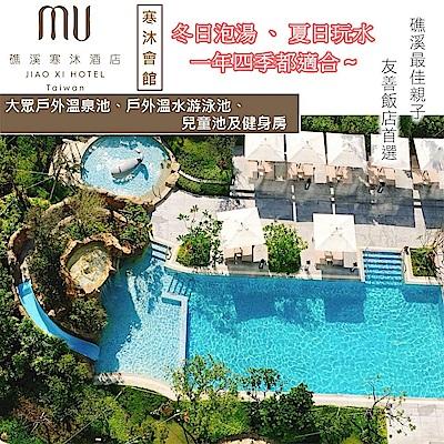 (礁溪寒沐酒店-寒沐會館)大眾湯泡湯券(可使用綜合溫泉池+健身中心+游泳池)(4張)