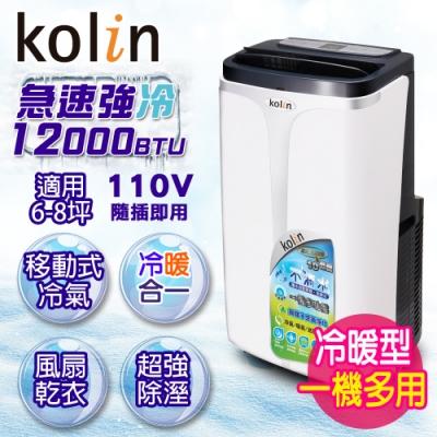 KOLIN歌林不滴水12000BTU6-8坪DIY冷/暖移動式空調(KD-301M05)