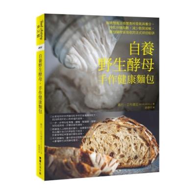 自養野生酵母,手作健康麵包:用時間魔法喚醒食材香氣與養分,降低升糖指數,減少麩質過敏