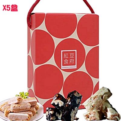 紅豆食府 糖果小禮盒任選5入組(娃娃酥/南棗核桃糕/牛軋糖任選)
