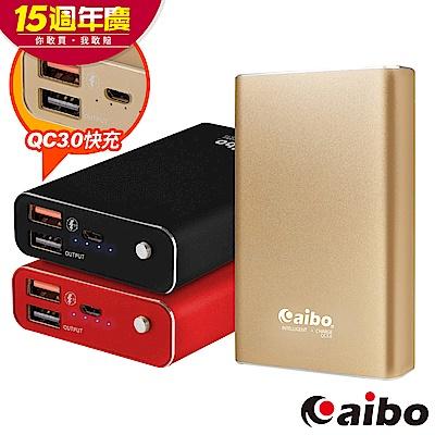 aibo 極速緻美 12000 Plus QC3.0 快充行動電源