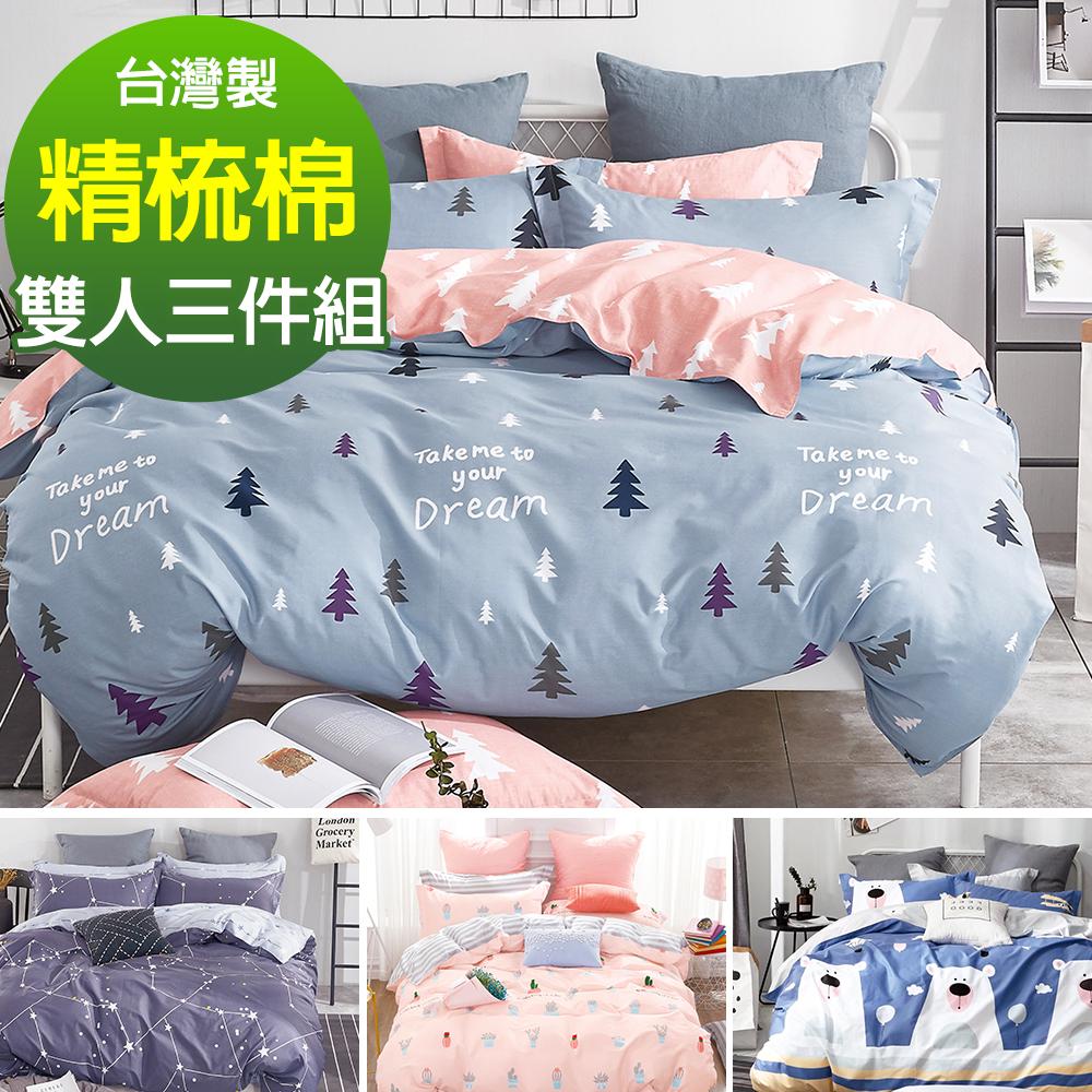 Ania Casa 精梳純棉 雙人床包枕套三件組-多款
