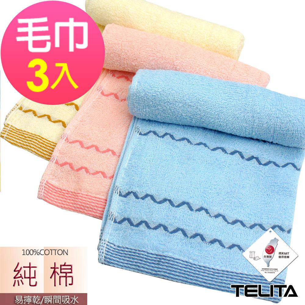 (3條組)MIT純棉V字緞條易擰乾毛巾TELITA