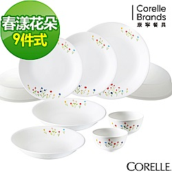 CORELLE康寧 春漾花朵9件式餐盤組(901)