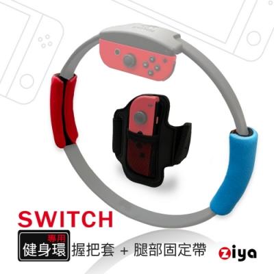 [ZIYA] 任天堂 SWITCH 健身環專用握把套與腿部固定套 網眼布料透氣款