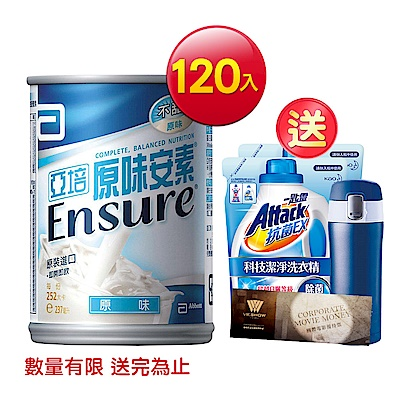 亞培 安素原味口味(250ml)-網購限定30入x4箱