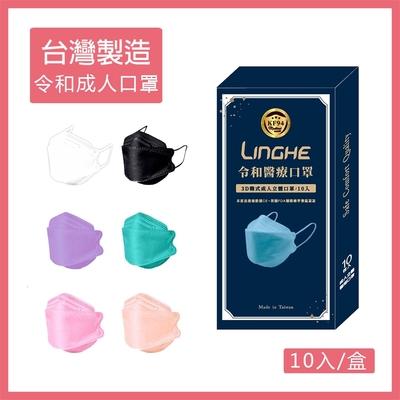 令和 成人醫療用立體口罩(雙鋼印)-多色可選 (10入/盒x4盒)
