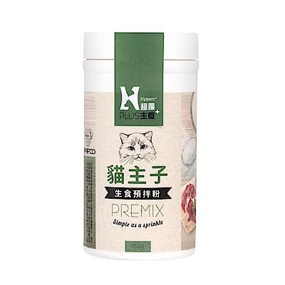 HyperrPLUS超躍生食+ 貓主子生食預拌粉 150克