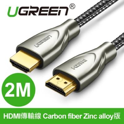綠聯 HDMI傳輸線 Carbon fiber Zinc alloy版 發燒級 2M