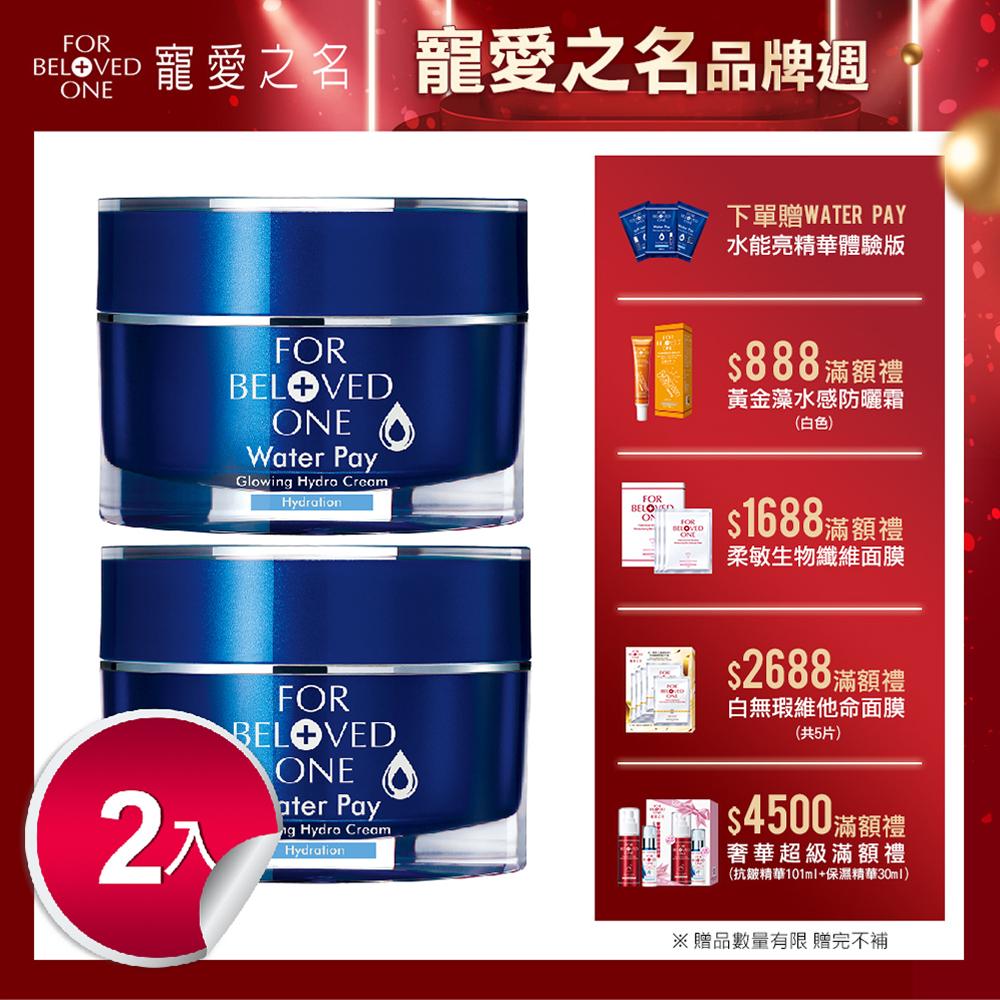 寵愛之名 Water Pay 水能亮保濕活膚霜30ml (2入)