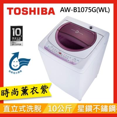 東芝 10公斤星鑽不鏽鋼槽洗衣機