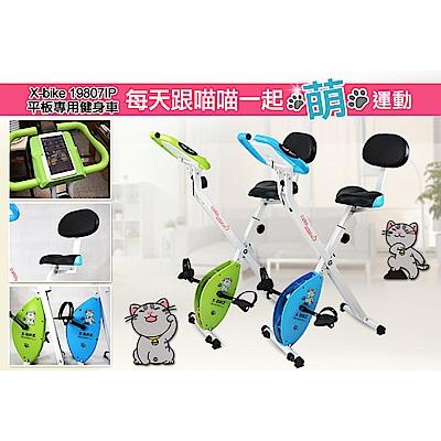【 X-BIKE 晨昌】 平板專用健身車  台灣精品 19807IP -蘋果綠_貓咪款