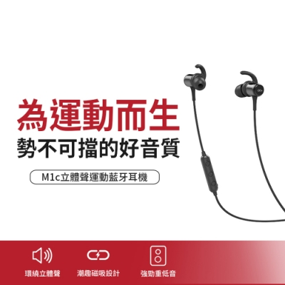 【Qcy】M1c磁吸式無線運動藍牙耳機(藍牙5.0)