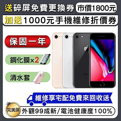 【福利品】Apple iPhone 8 64G 4.7吋 完美屏 智慧型手機