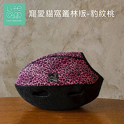 Lifeapp 貓窩-叢林版-豹紋桃