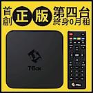 T-Box 踢盒子 免費第四台四核心電視盒