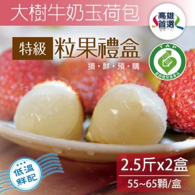家購網嚴選 大樹牛奶玉荷包特級粒果禮盒2.5斤x2盒(55~65顆/盒)