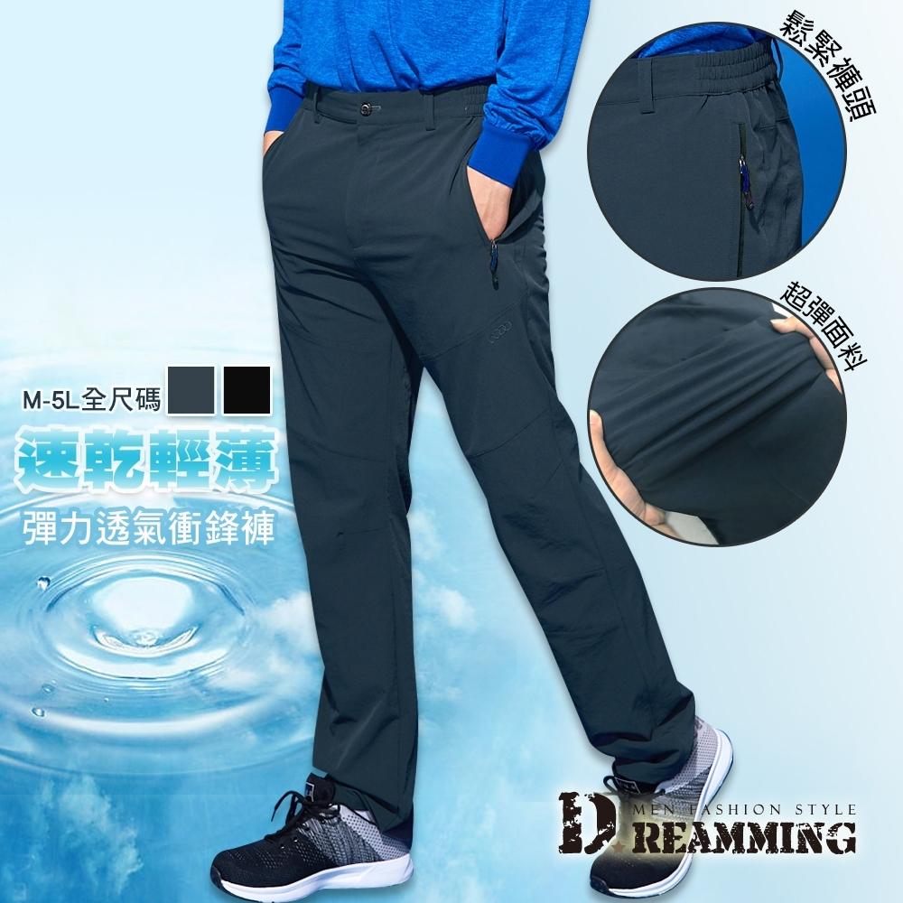 [時時樂限定]Dreamming 速乾極薄透氣彈力鬆緊休閒長褲-共二色