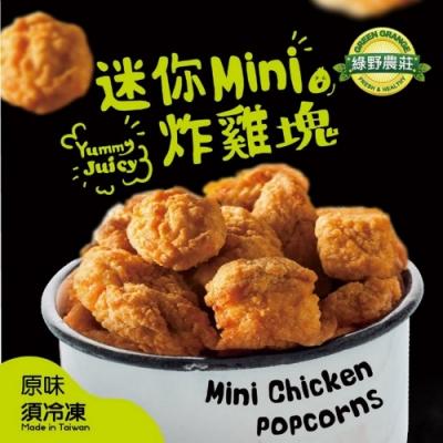綠野農莊 迷你MINI炸雞塊(400g/包)