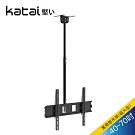 【katai】 42-70吋液晶懸吊架/ITW-018+