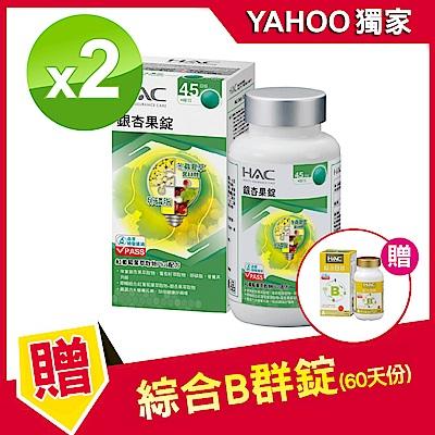 HAC 銀杏果錠(180錠/瓶;2瓶組)