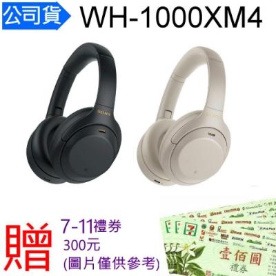 【SONY】 WH-1000XM4無線藍牙降噪耳罩式耳機 - 贈$300元禮券 (台灣公司貨)