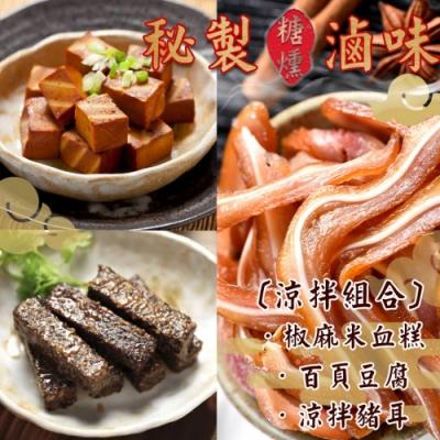 顧三頓-糖燻秘製滷味(米血糕+豬耳+百頁豆腐_各1包共3包)x3組(每組500g±10%)