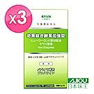 日本味王 奇異綜合酵素加強錠 (60粒/盒)x3盒 效期:2020/06/28
