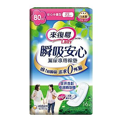 來復易 瞬吸安心漏尿專用棉墊中量型 (16片x8包/箱)