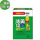 【即期良品】 小兒利撒爾 活菌12 (60包/盒/效期20200114)