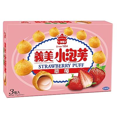 (活動)義美 草莓小泡芙(57gx3入)
