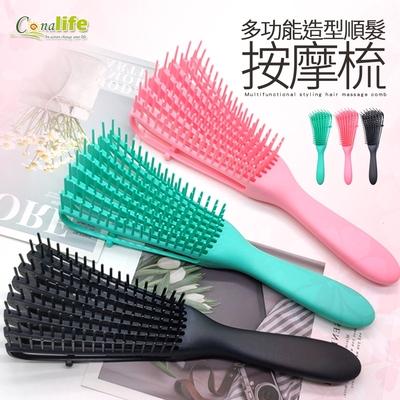 Conalife 美髮造型防靜電按摩梳 (2入)