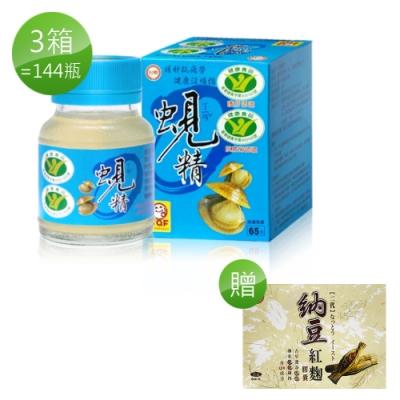 台糖 原味蜆精(48瓶)x3箱(贈納豆紅麴膠囊x1盒)