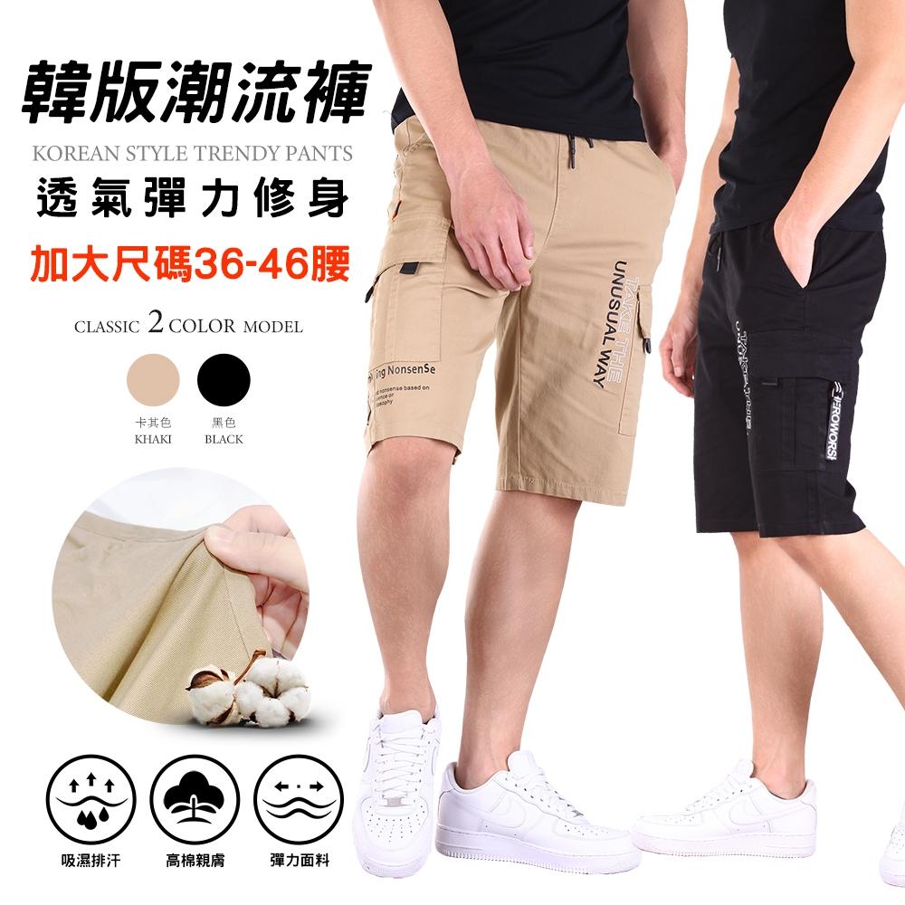 CS衣舖 加大尺碼 韓版 修身顯瘦 高彈力 伸縮腰圍 工作短褲 休閒褲 兩色 (黑色)