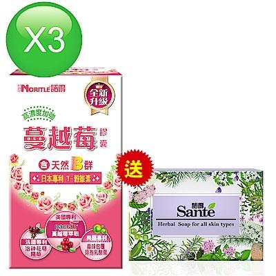 諾得全新升級高濃度蔓越莓膠囊60粒x3瓶贈Santé香草花園潤膚手工皂90gx1個