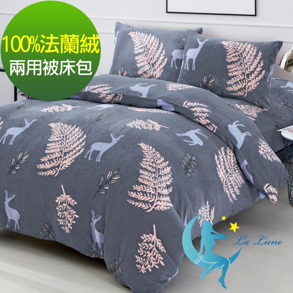 La lune 法蘭絨溫暖好眠單人床包兩用被三件組 秋.微涼