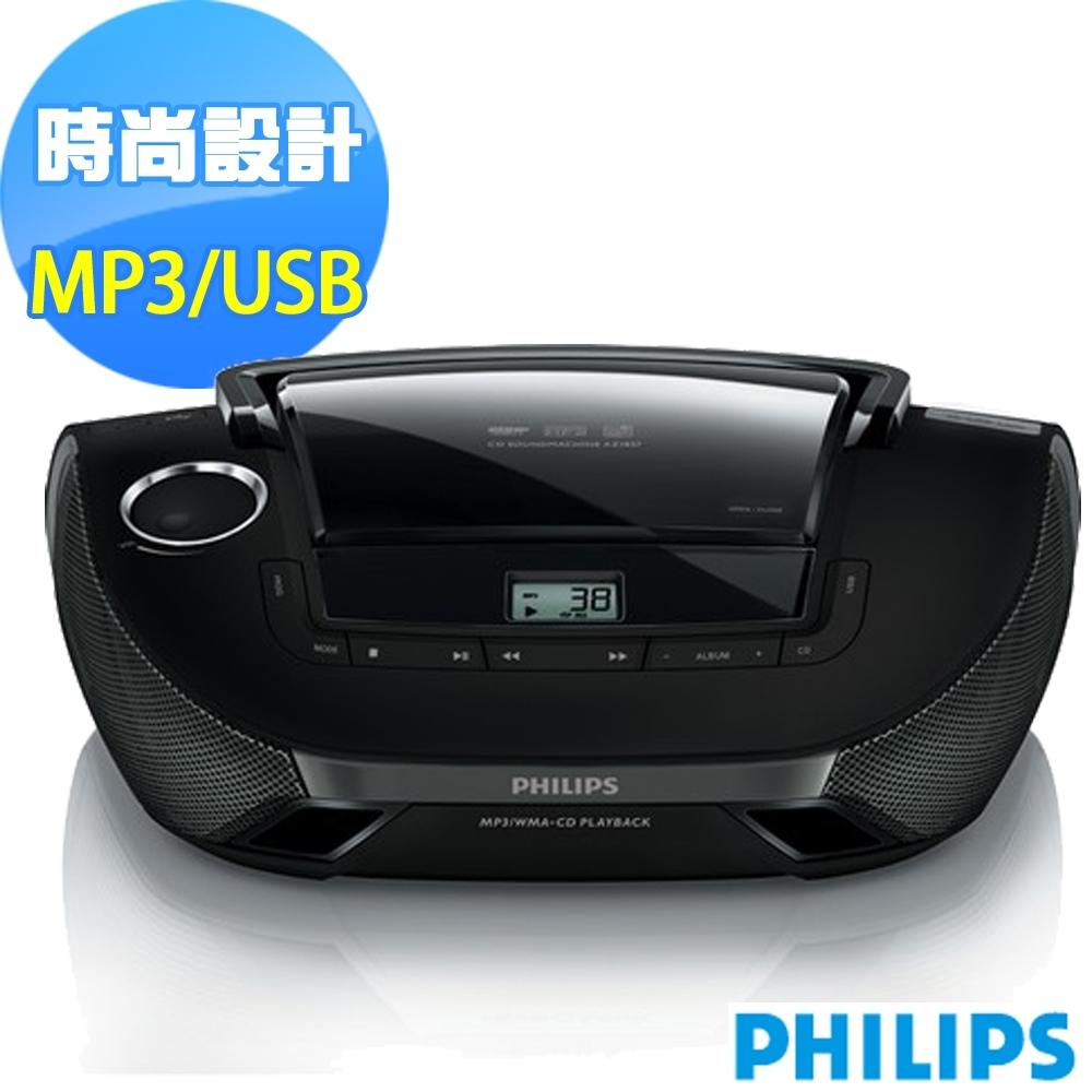 PHILIPS 飛利浦 USB手提音響AZ1837
