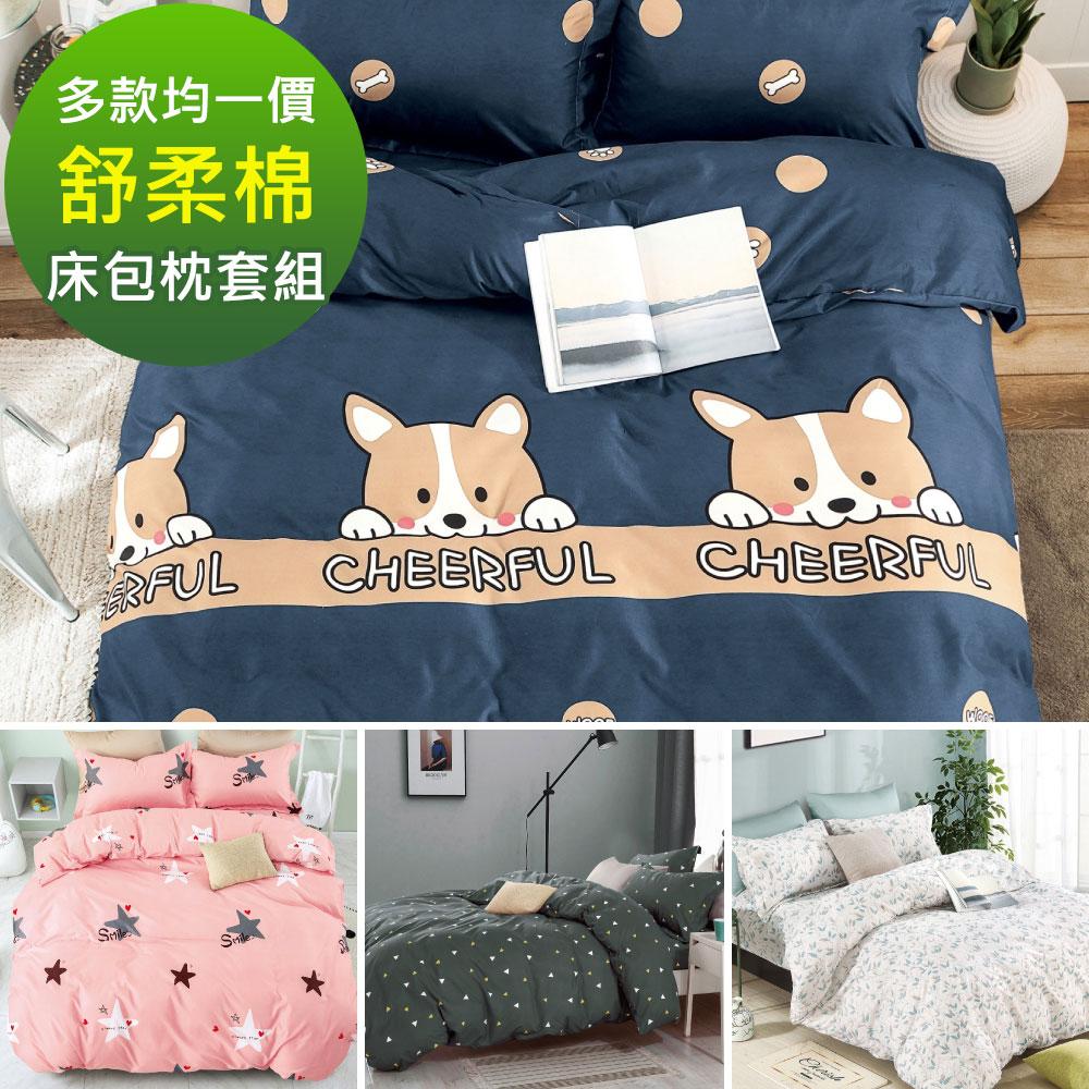星月好眠 台灣製 床包枕套組 舒柔棉磨毛技術加工處理 單/雙/大 均價 多款任選