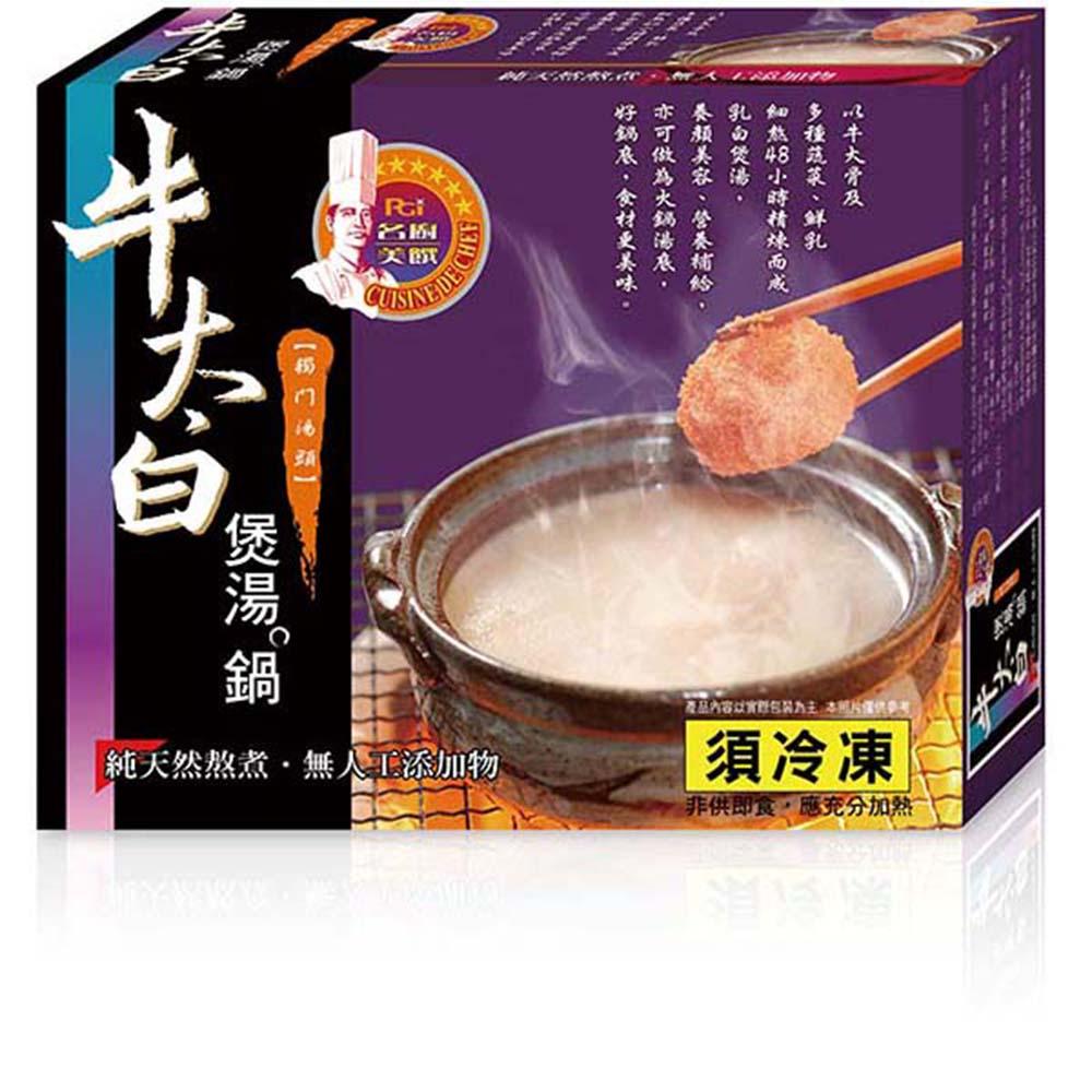 名廚美饌 牛太白煲湯鍋_買一送一(1000g/盒)