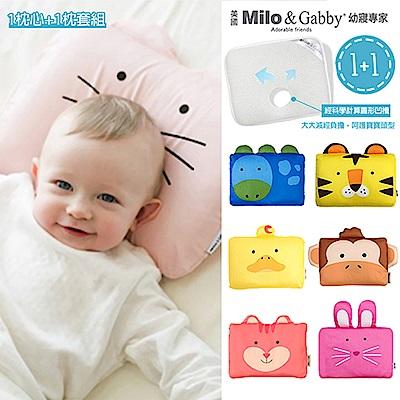 [顧頭型特價套組]Milo&Gabby動物好朋友-透氣防扁頭3D嬰兒枕心枕套組(多款挑選)