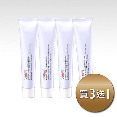 Swissvita薇佳 微晶3D全能精華50gX4  買3送1