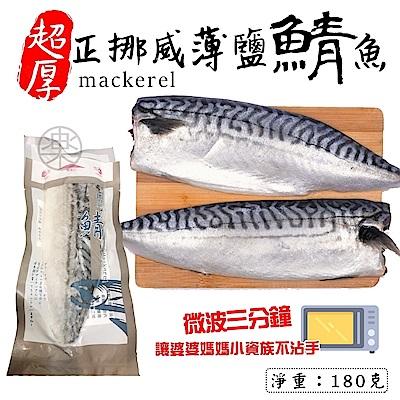 【海陸管家】3XL超大片薄鹽鮮嫩熟鯖魚(每片約190g) x10片