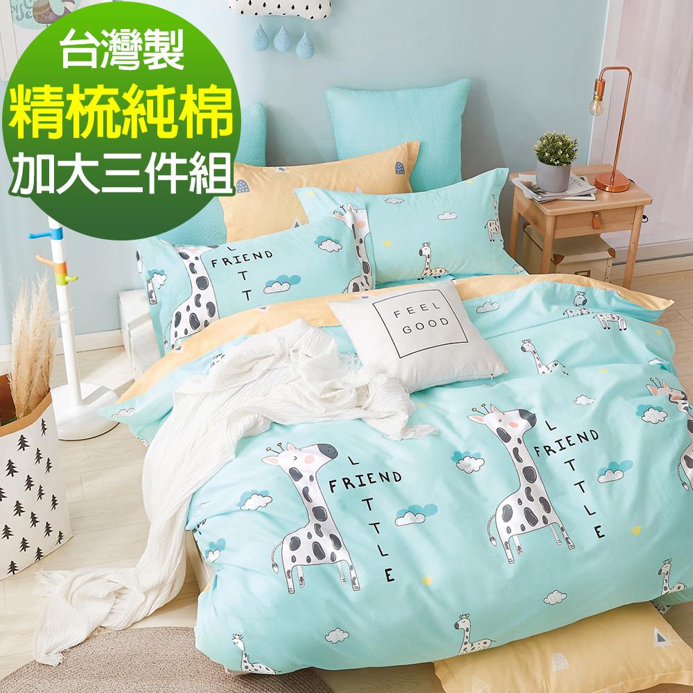 9 Design 時光小鹿 加大三件組 100%精梳棉 台灣製 床包枕套純棉三件式