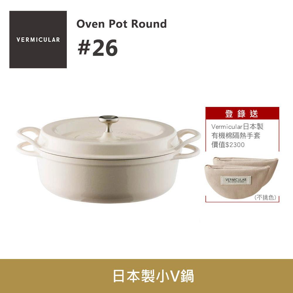 【Vermicular】日本製琺瑯鑄鐵鍋26cm小V壽喜燒鍋 - 米黃色