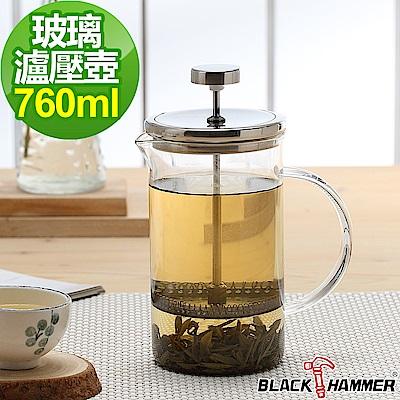 義大利BLACK HAMMER菲司耐熱玻璃濾壓壺-760ml