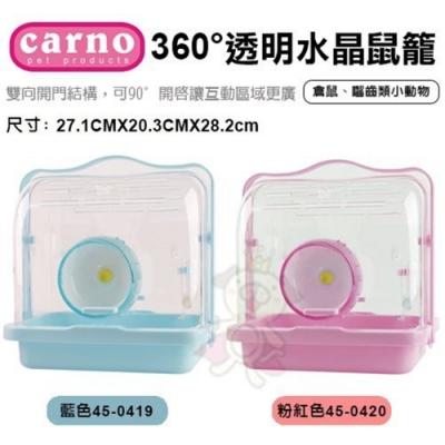 CARNO《 360°透明水晶鼠籠-藍色|粉紅色》倉鼠/囓齒類小動物適用