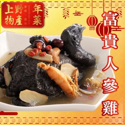 上野物產-富貴吉祥人蔘雞1入 2000g土10%(年菜預購)