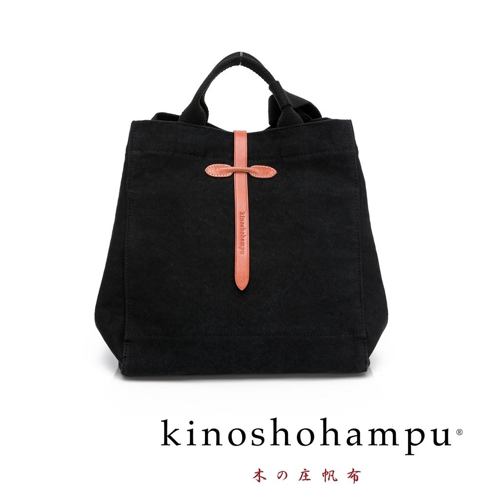 kinoshohampu weekend水洗帆布皮飾柔軟托特包 黑色