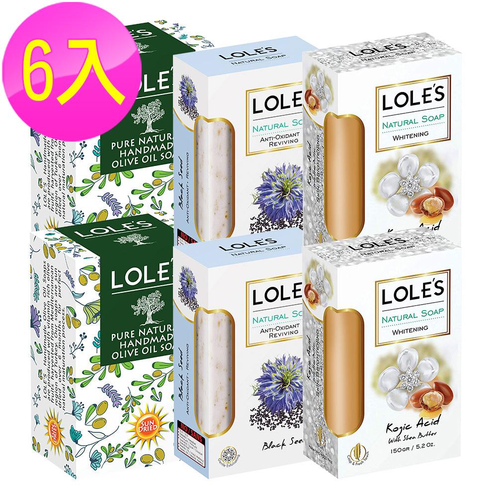 (6入組)LOLES 全能美白淡斑+馬賽皂+黑籽油抗氧化機能皂150g(各2入)